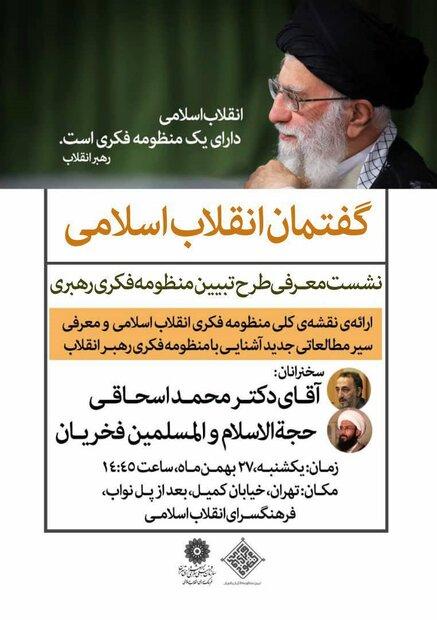 دوره آموزشی «گفتمان انقلاب اسلامی» برگزار میشود