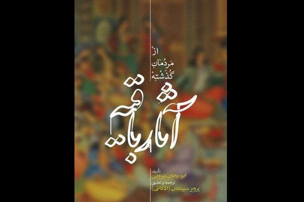 «آثار باقیه؛ از مردمان گذشته» ابوریحان بیرونی منتشر شد