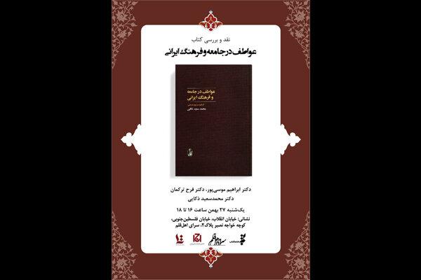 عواطف در جامعه و فرهنگ ایرانی نقد میشود
