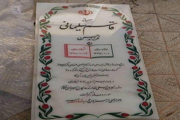 سنگ جدید آرامگاه سردار سلیمانی فردا رونمایی میشود