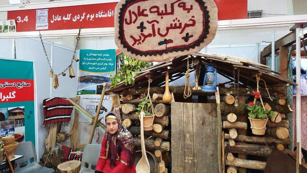 نمایشگاه تخصصی گردشگری و صنایع دستی