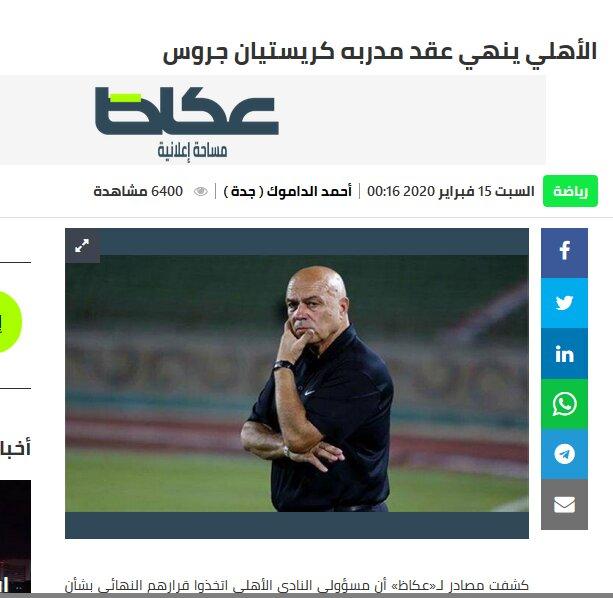 برکناری سرمربی الاهلی عربستان در آستانه بازی با استقلال
