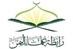 یمنی علماء کی الجوف پر سعودی عرب کی بمباری کی شدید مذمت