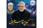 مراسم اربعین شهید سلیمانی در قزوین برگزار می شود