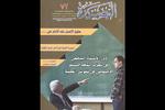 شماره ۷۲ ماهنامه «البصیره» در عراق منتشر شد