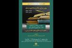 نشست نقد کتاب «بومی سازی رئالیسم جادویی در ایران» برگزار میشود