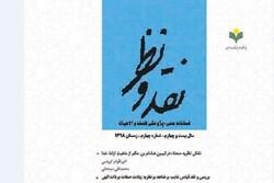 شماره ۹۶ فصلنامه علمی پژوهشی «نقدونظر» منتشر شد