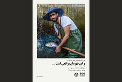 نمایشگاه عکس کارآفرینی «سو» روی نردههای سبز دانشگاه تهران