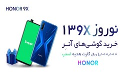 جشنواره فروش نوروزی گوشیهای آنر