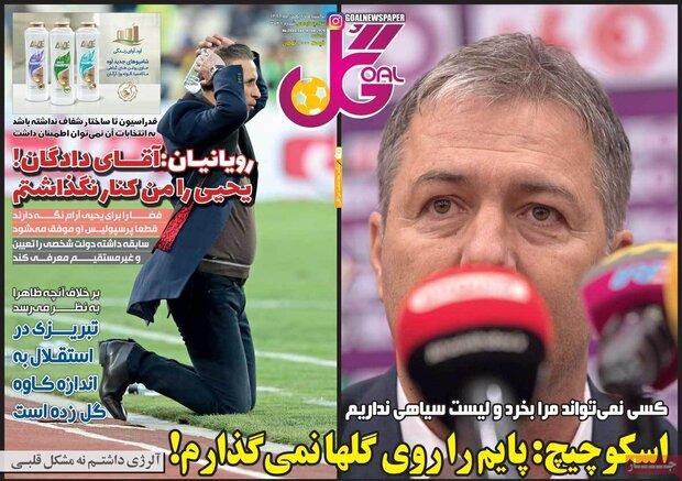 صفحه اول روزنامههای ورزشی ۲۷ بهمن ۹۸