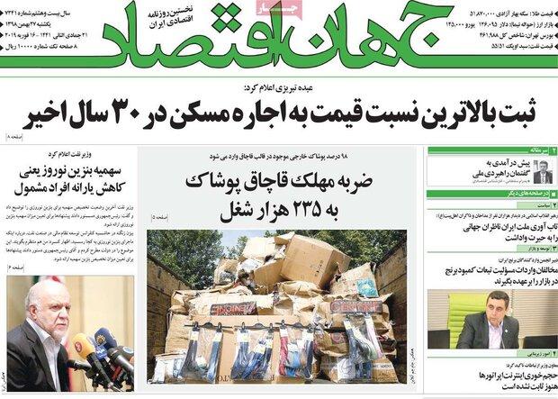 صفحه اول روزنامههای اقتصادی ۲۷ بهمن ۹۸