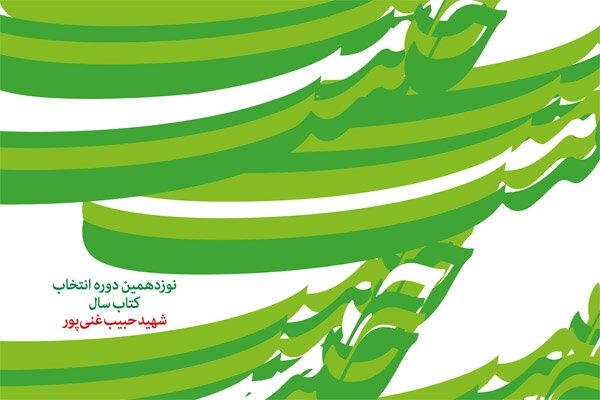 نامزدهای بخش کودک جایزه شهید غنیپور معرفی شدند