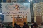 فراخوان مسابقات قرآنی فرازهای آسمانی در سال ۹۹ منتشر شد