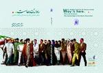 «راه اینجاست؛ تحلیل گفتمانی گام دوم ماندگاری انقلاب اسلامی»