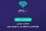 اپلیکیشن سیگنال، برنده برترین اپلیکیشین بخش خدمات مالی بانکی و بیمه آنلاین
