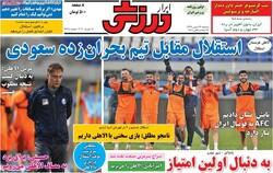 صفحه اول روزنامههای ورزشی ۲۸ بهمن ۹۸