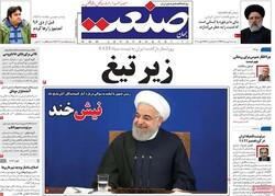 صفحه اول روزنامههای اقتصادی ۲۸ بهمن ۹۸