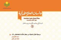 شماره دوم فصلنامه علمی تخصصی «مطالعات علوم قرآن» منتشر شد