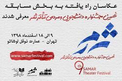 معرفی عکاسان راه یافته به بخش مسابقه جشنواره تئاتر «ثمر»