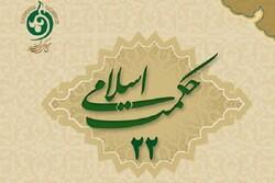 بیست و دومین شماره فصلنامه علمی پژوهشی حکمت اسلامی منتشر شد