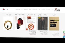 راه اندازی سامانه دفتر پژوهش و انتشارات ادارهکل هنرهای نمایشی