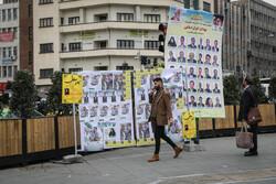 تہران میں پارلیمانی انتخابات کی تبلیغات کا سلسلہ جاری