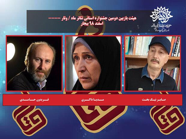 هیئت انتخاب دومین جشنواره استانی تئاتر وتار کردستان معرفی شدند