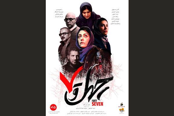 انتشار پوستر فیلم «چهل و هفت» در آستانه اکران