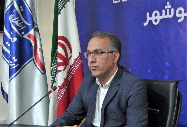سامانه نت سنج پلاس در استان بوشهر راهاندازی شد
