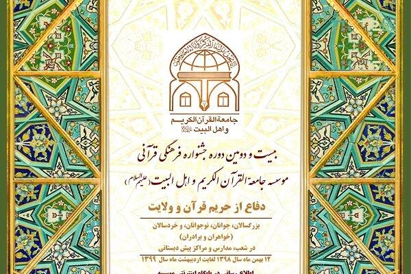 جشنواره فرهنگی قرآنی جامعه القرآن الکریم واهل البیت برگزارمیشود