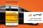 امکان «درخواست تاکسی» از طریق اپلیکیشن تپسی فراهم شد