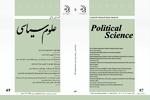 هشتاد و هفتمین شماره فصلنامه علمی پژوهشی علوم سیاسی منتشر شد