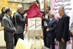 «اطلس پشتیبانی مهندسی جنگ جهاد» رونمایی شد