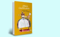 ویرایش جدید «ماجراهای سلطان و آقاکوچول» چاپ شد