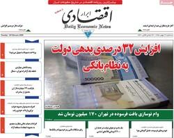 صفحه اول روزنامههای اقتصادی ۲۹ بهمن ۹۸