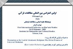اولین کنفرانس بین المللی مطالعات قرآنی برگزار می شود