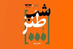 نخستین شب طنز سهنقطه در باغ کتاب تهران برگزار میشود