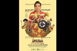 اجرای نمایش کودک «ماشین زمان ۲» در پردیس تئاتر تهران