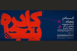افتتاح نمایشگاه «کادر پنجاه» در گالری آرتیبیشن