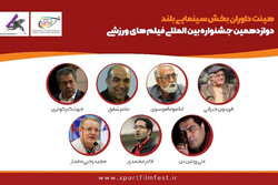 Tehran intl. sport film festival announces jury panel