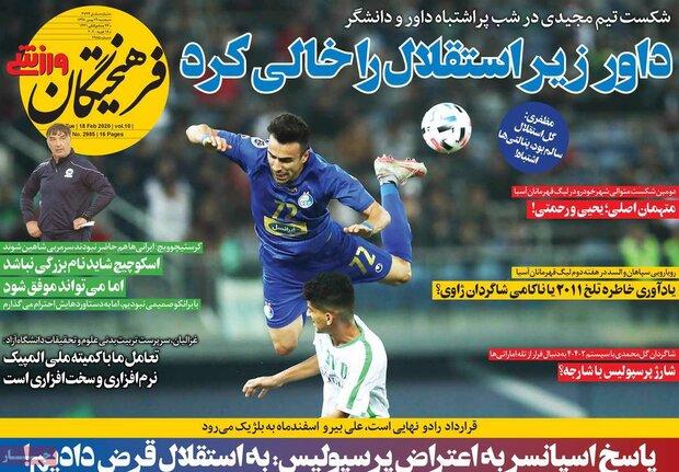 صفحه اول روزنامههای ورزشی ۲۹ بهمن ۹۸