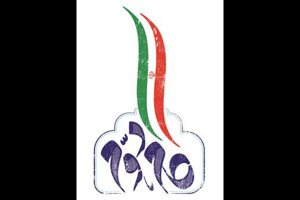 نشست «بازتعریف روابط فرهنگی بینالمللی ایران» برگزار میشود