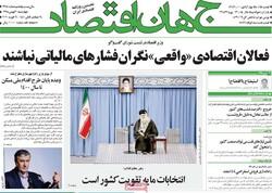 صفحه اول روزنامههای اقتصادی ۳۰ بهمن ۹۸