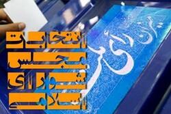 انصراف ۷۰ کاندیدای انتخابات مجلس شورای اسلامی در لرستان