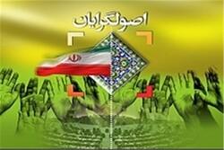 نشست خبری تیم اقتصادی ائتلاف اصولگرایان در خبرگزاری مهر برگزار میشود