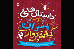دومین جلد «داستانهای خوب برای پسران بلندپرواز» منتشر شد