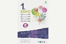 برگزاری نخستین اکسپو هنرمندان پیشکسوت ایران در گالری پردیس ملت