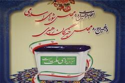 جمهوری اسلامی بر مردمسالاری تاکید دارد