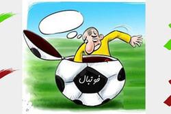 خوابهای تازه بازنشستهها برای فوتبال/ تعویق انتخابات فدراسیون!