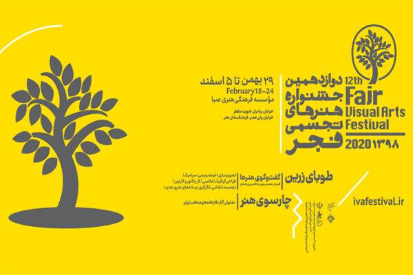نگاه و منظر در نقاشی سنتی ایران بررسی می شود